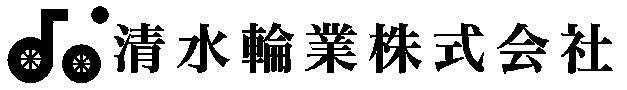 清水輪業株式会社